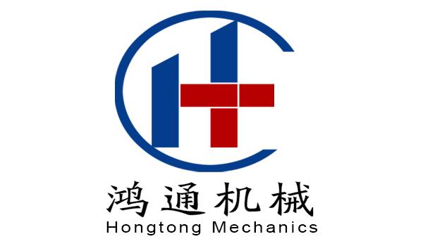 河南鸿通机械制造有限公司