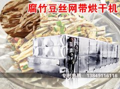 腐竹豆丝万博体彩首页